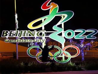 Pekin Sera La Sede De Los Juegos Olimpicos De Invierno 2022